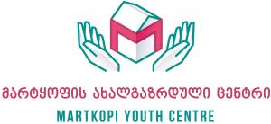 მარტყოფის ახალგაზრდული ცენტრი - Martkopi Youth Centre